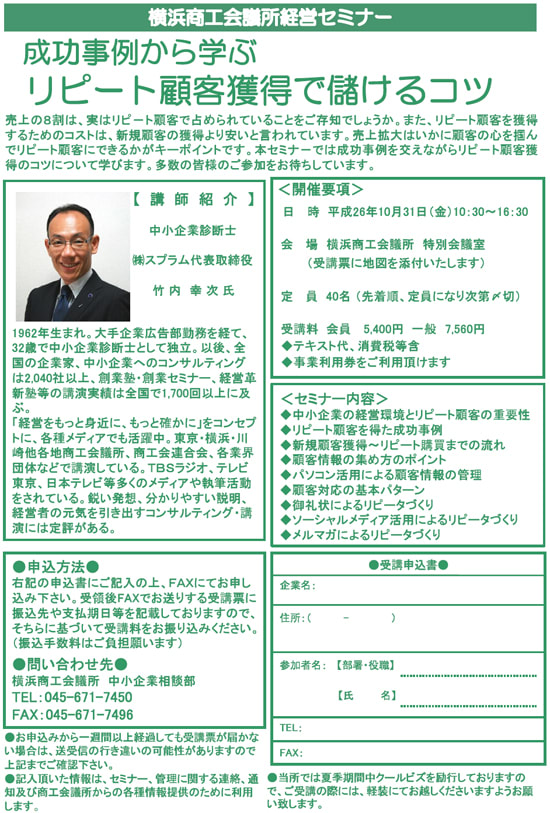中小企業診断士 リピーター講演