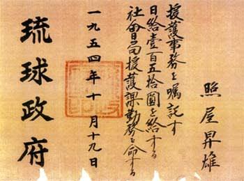 「照屋昇雄 琉球政府 辞令」の画像検索結果