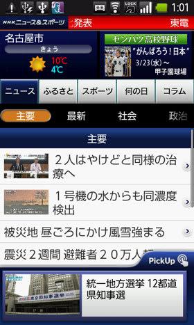 「NHKニュース&スポーツ」アプリのトップ画面