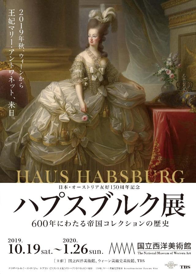 「ハプスブルク展」の画像検索結果