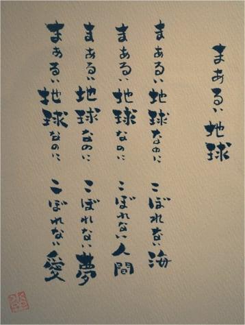 20102mizumura