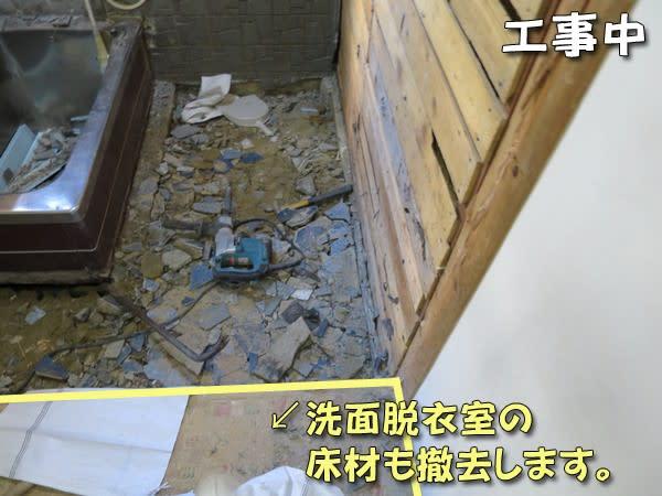洗面脱衣室の床も撤去