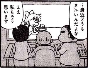 Manga_club_or_2013_08_p111b