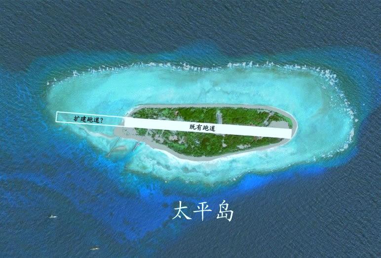 太平島空港