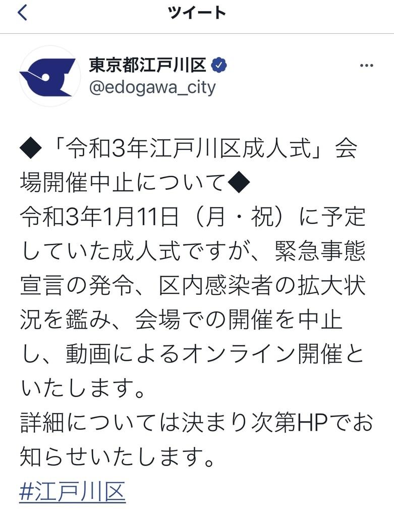 定額 給付 金 区 特別 江戸川