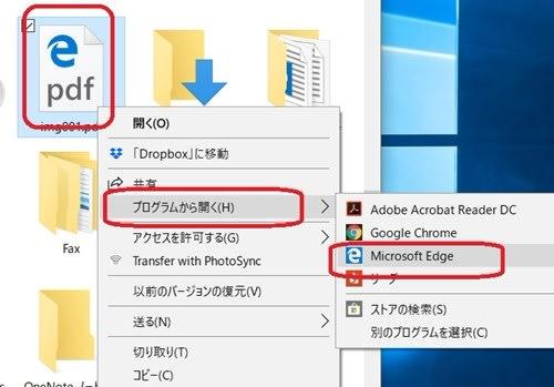 pdf 文字編集 edge