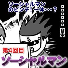 「ソーシャルマン 第4回「ピンチ!ソーシャ」の質問画像