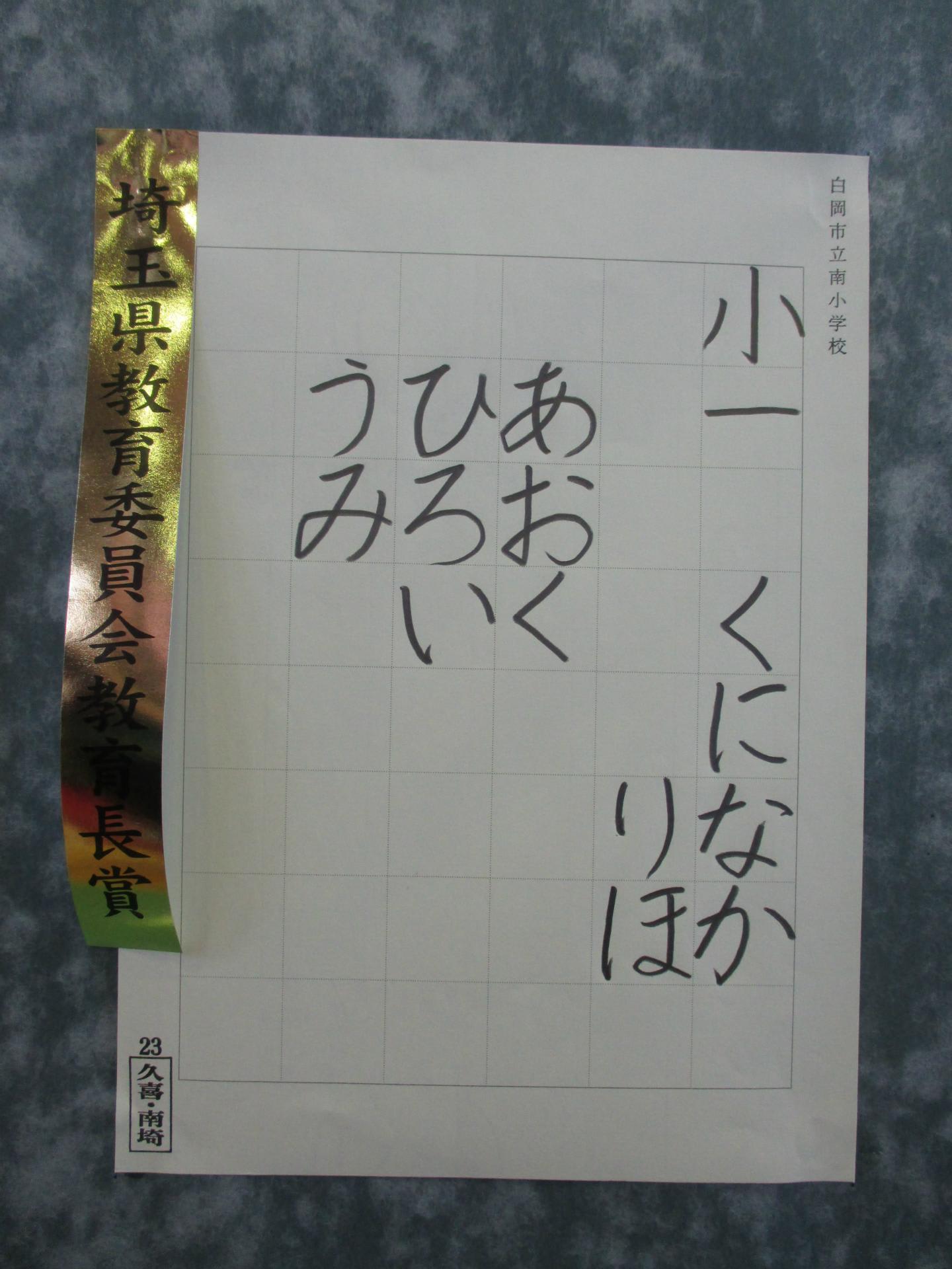 亀田書道会 公式ブログ!