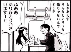 Manga_time_or_2013_04_p075