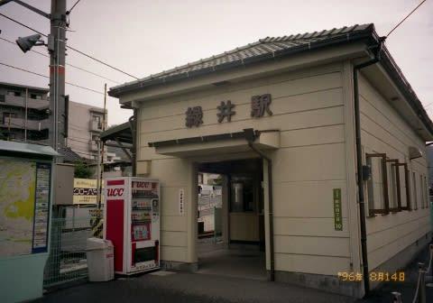 JR西日本 緑井駅 - 一日一駅