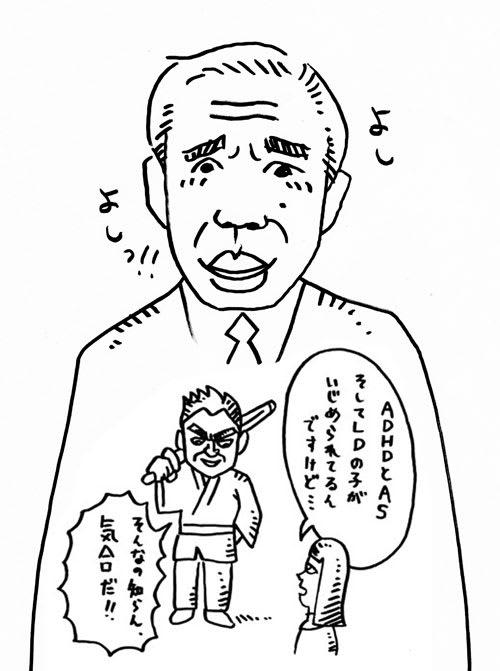 谷川弥一文部科学副大臣の似顔絵イラスト画像