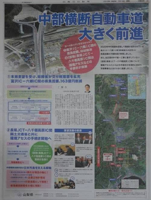 山梨日日新聞広告 2019.07.18