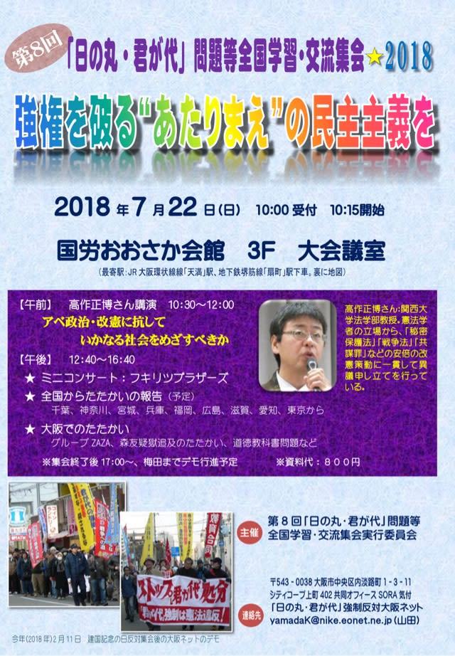 「日の丸・君が代」強制反対ホットライン大阪
