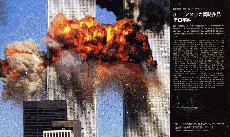 Loose Change Japanese nihongo 911 - Google Video