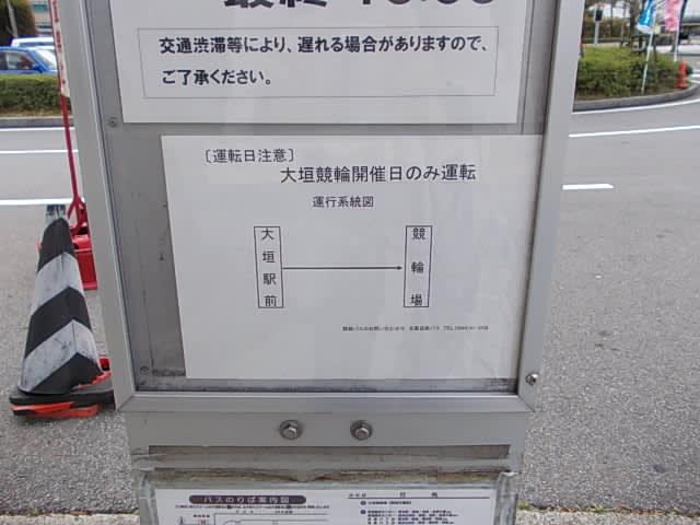 大垣競輪 無料バス