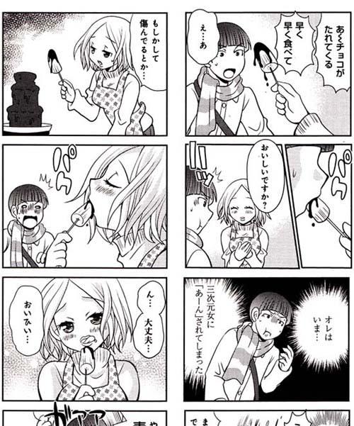 Tonari_no_erotica_chan_01_p092_2