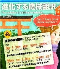 進化する機械翻訳No.1
