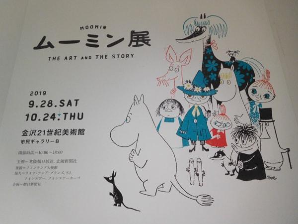 金沢 ムーミン 展