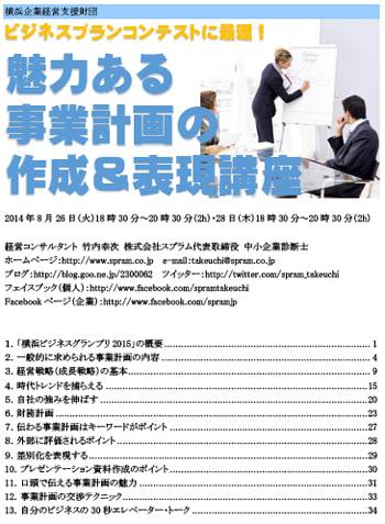 中小企業診断士 ビジネスプラン講演