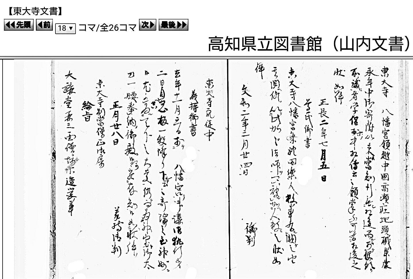 赤丸米のふるさとから 越中のささやき ぬぬぬ!!!(6ページ目)