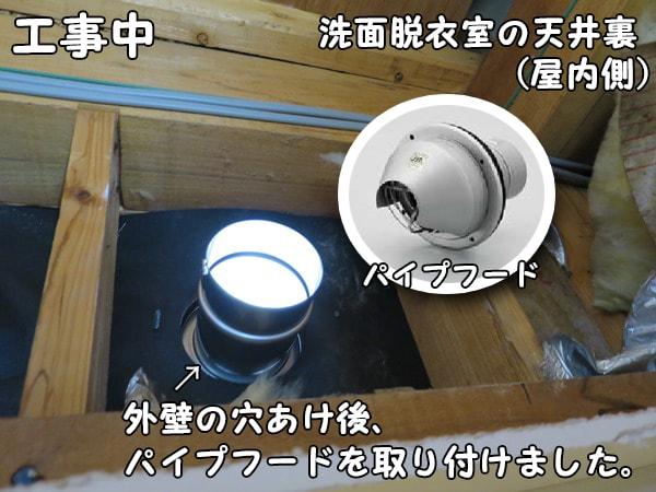 ガス衣類乾燥機のパイプフード写真