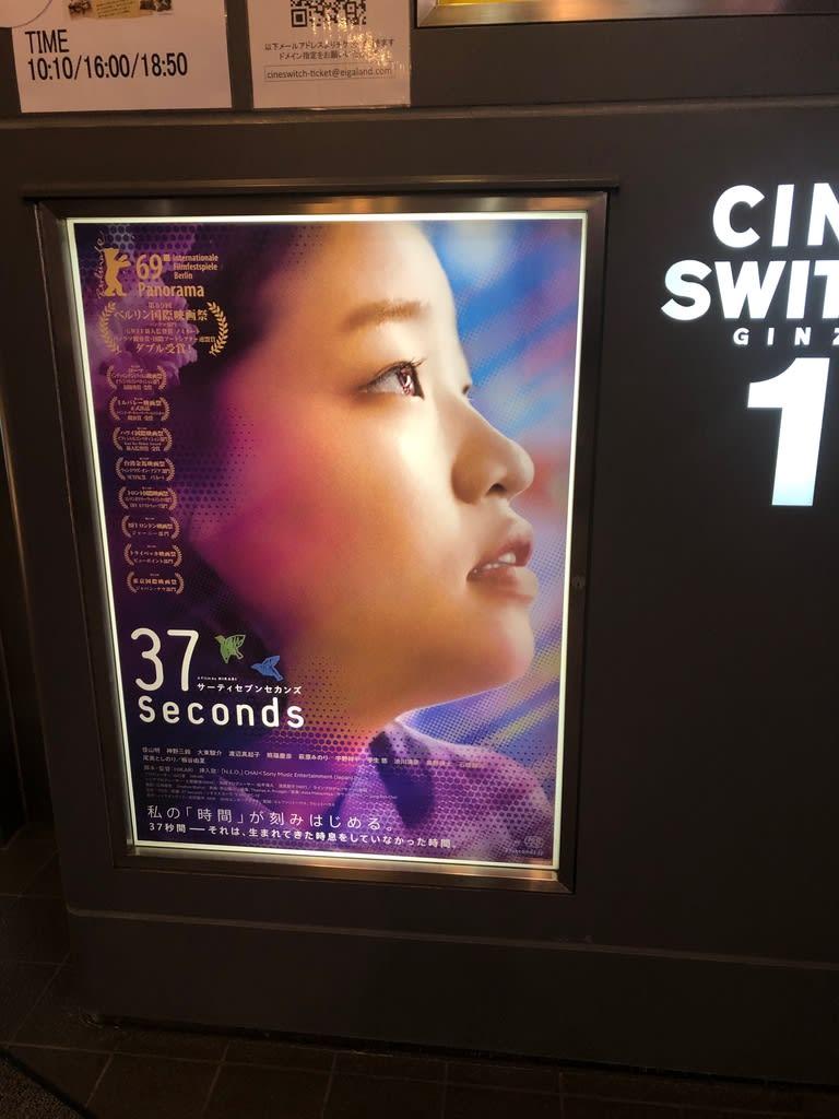 ドラマ 37 セカンズ バリバラ