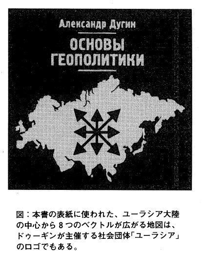 ロシアのネオ・ユーラシア主義者...