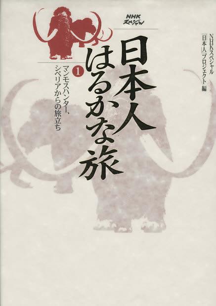 ゲノムから読み解く 日本人の起源