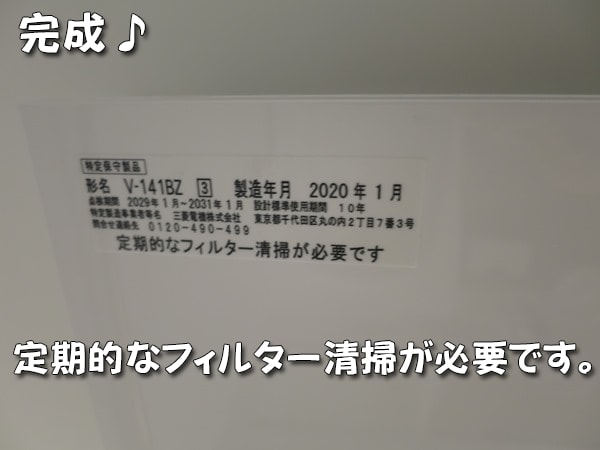 V-141BZの刻印シール・製造年月日の確認