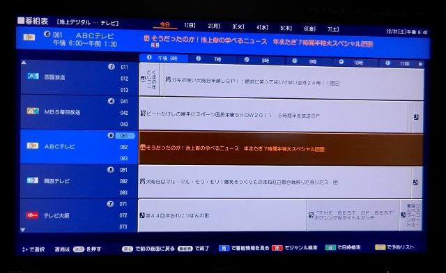 番組 表 大阪