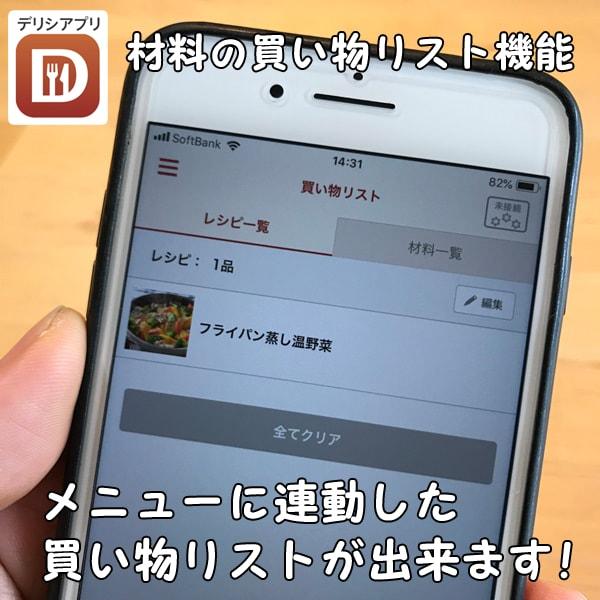 デリシアプリの便利な機能_買い物リスト_スマートフォン表示