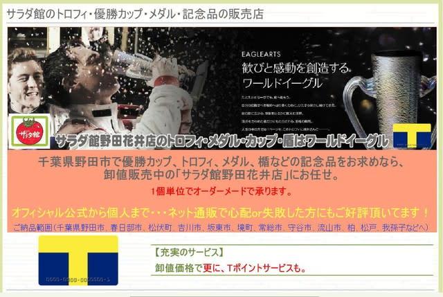 トロフィ・メダル・楯はサラダ館野田花井店が便利でお得