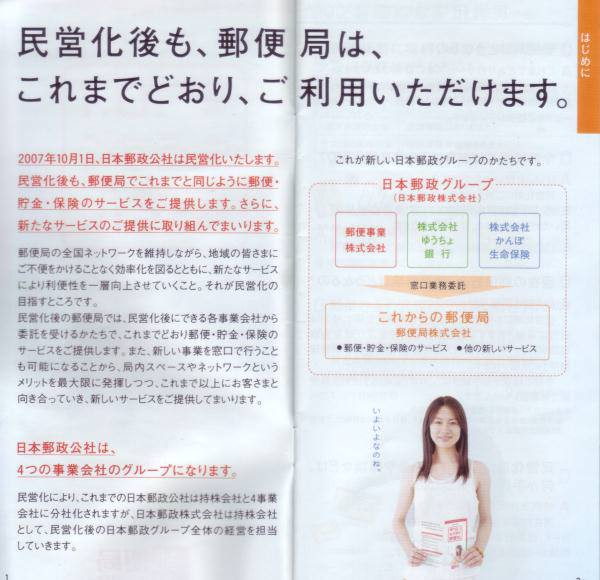 Japanpost01