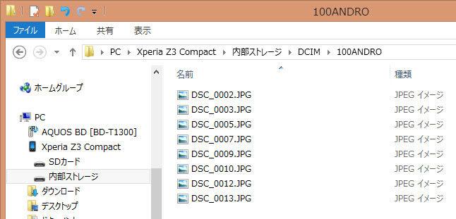 撮影したファイルの命名規則はDSC_xxxx.JPG