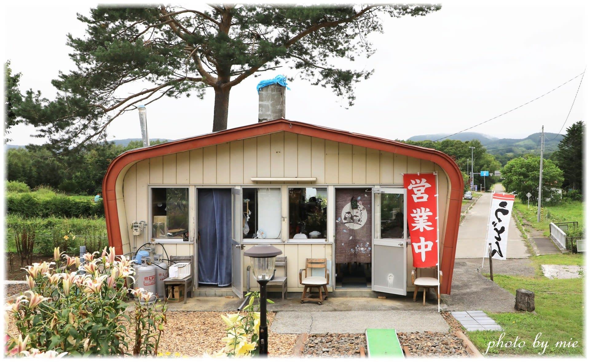足寄町 旧愛冠駅のうどん屋 「赤 虎」 - *... カフェ 日和 ...*