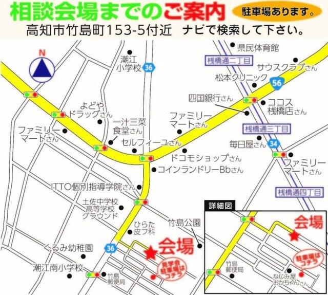 高知市竹島町の見学会場までの地図です | 高知市で新築一戸建てを建てるならサンブランドハウス