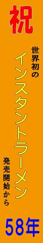 今日は「即席ラーメン記念日」 by はりの助