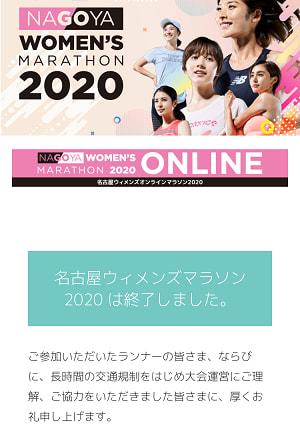 オンライン マラソン ウィメンズ 名古屋