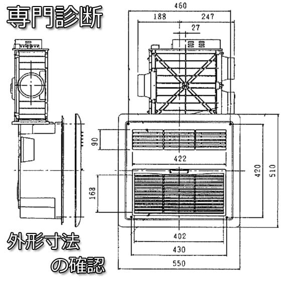 浴室暖房乾燥機FD2808図面