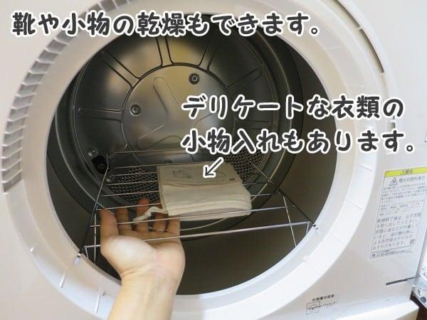 ガス衣類乾燥機_靴の乾燥
