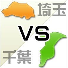 「白熱!埼玉県民と千葉県民の熱い論争 ←こ」の質問画像