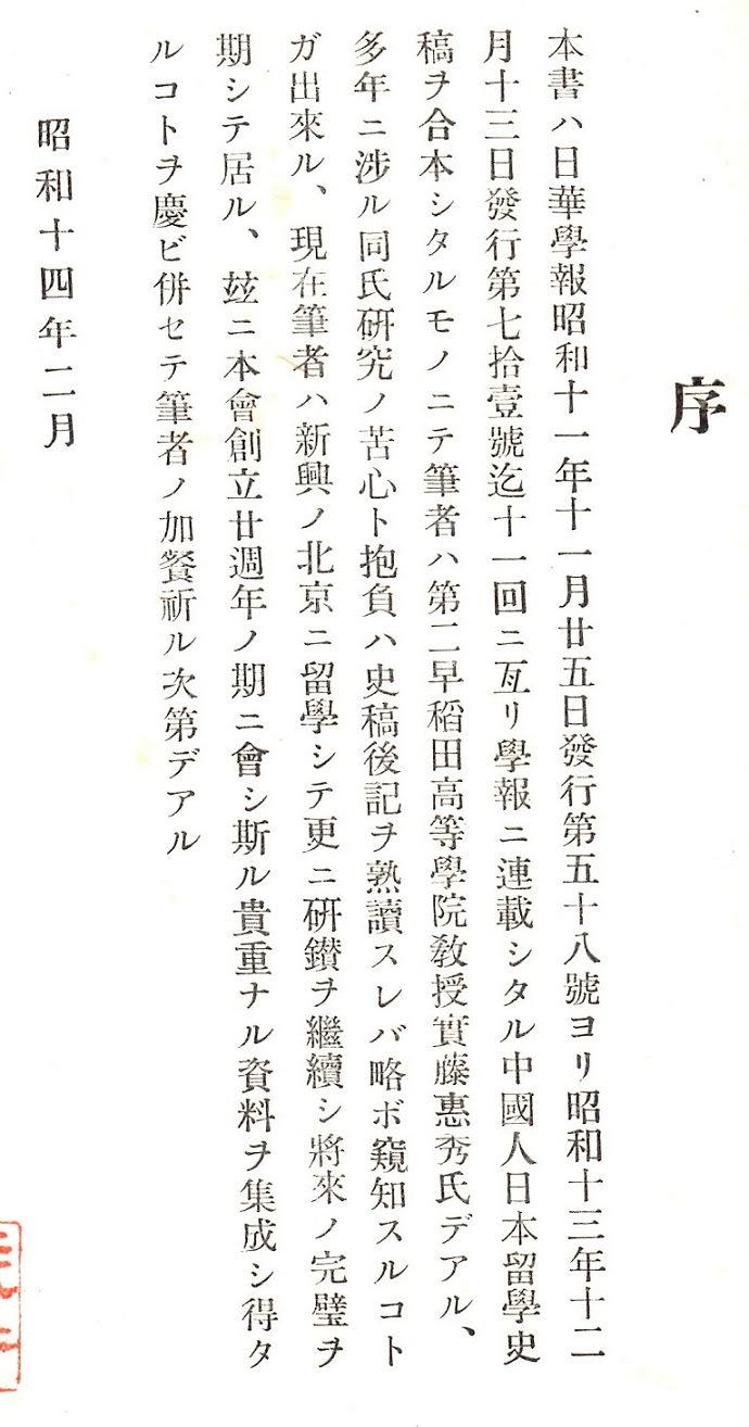 中国人日本留学史稿』 実藤恵秀 (1939.3) - 蔵書目録