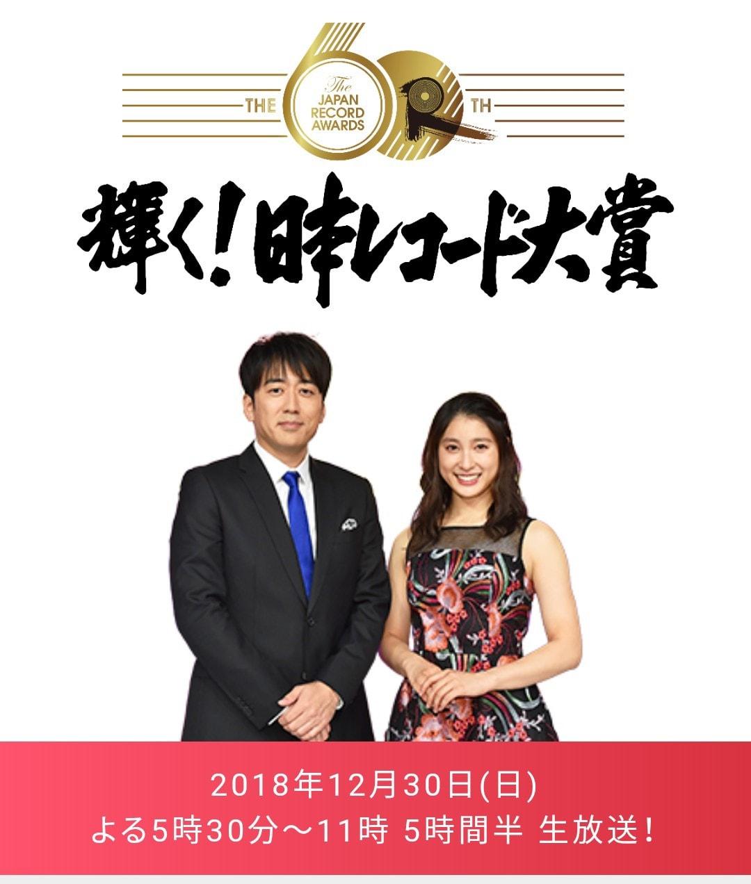 和田 アキ子 レコード 大賞