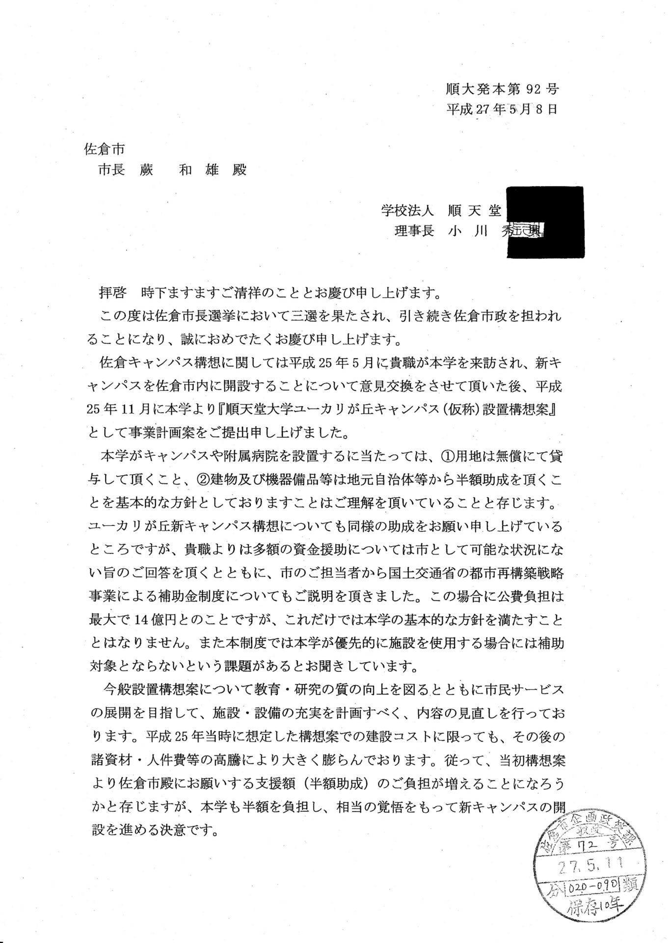 学校法人順天堂からの公文書 5/8...