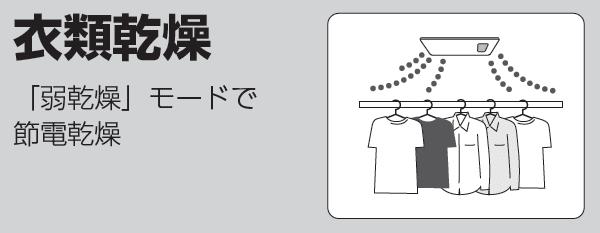 V-141bZの衣類乾燥の説明