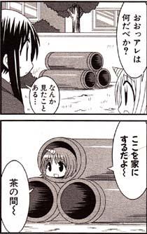 Manga_time_sp_2011_06_p072