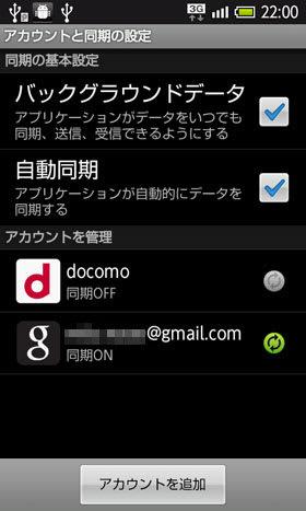 アカウント一覧にGoogleアカウントの追加画面