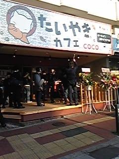 タイヤキカフェ