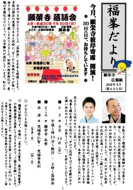 福峯だより9月号発行 - 願榮寺 ...