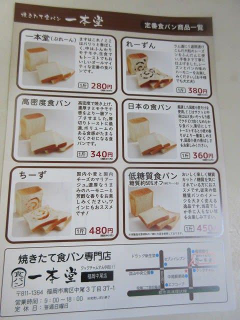 本堂 食パン 店舗 一